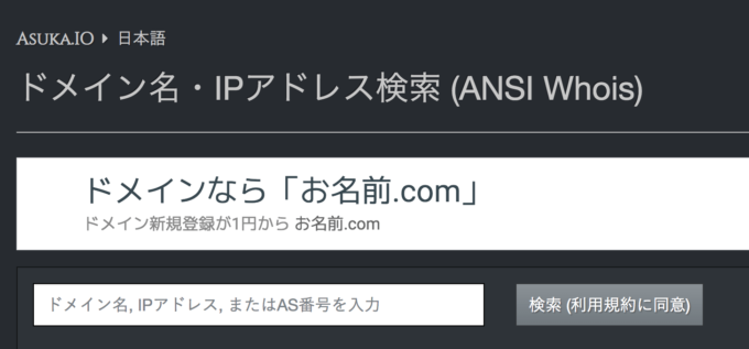 ANSI-Whois-Gateway画像1