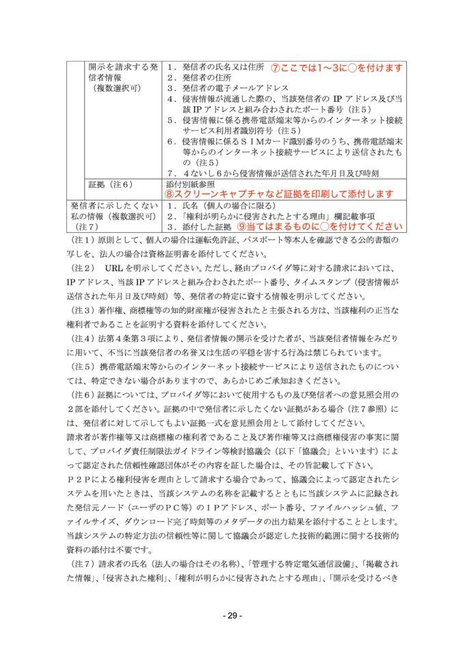 発信者情報開示請求書例2