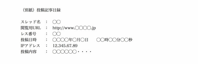 ログ保存の請求例