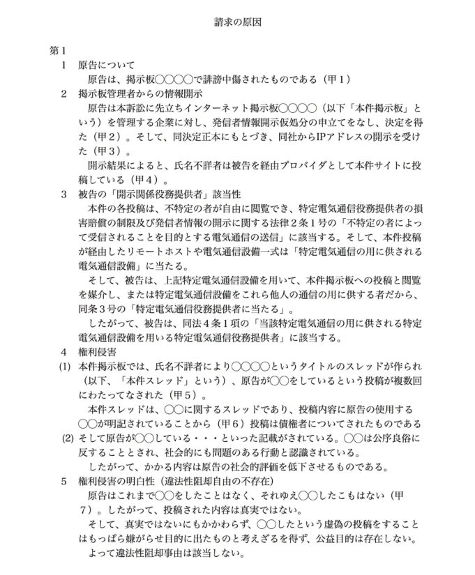 訴訟書類2