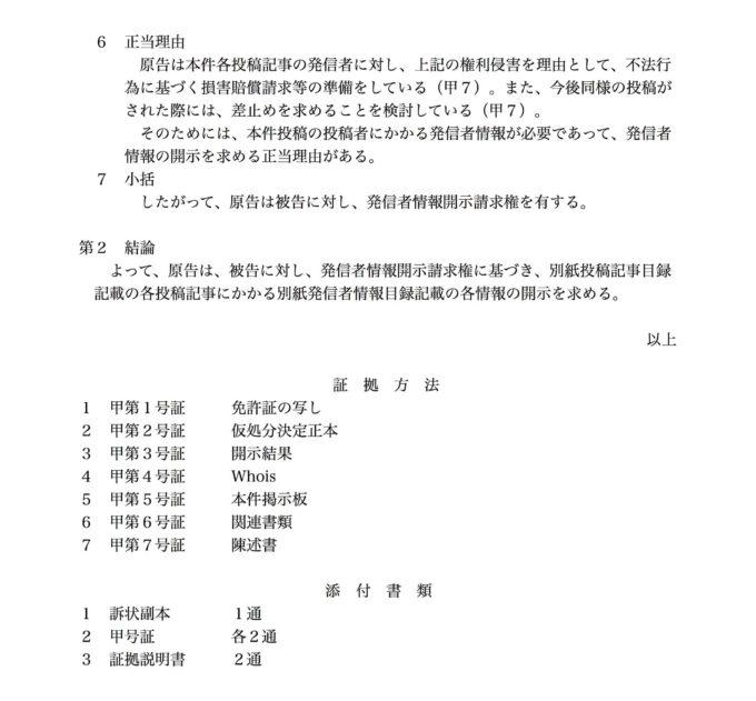 訴訟書類3