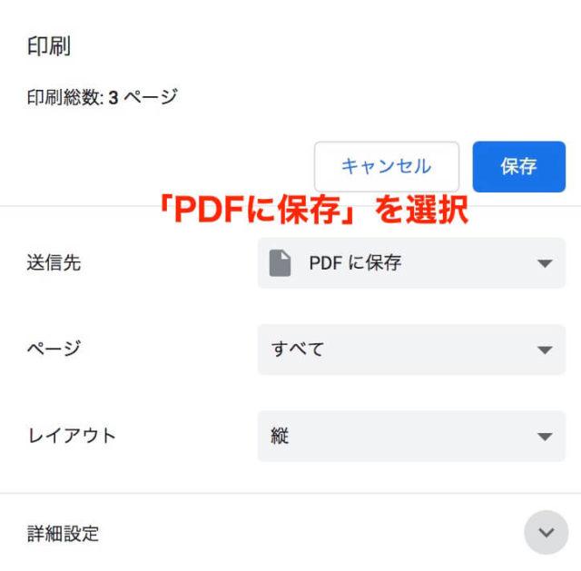 パソコンPDF印刷画面