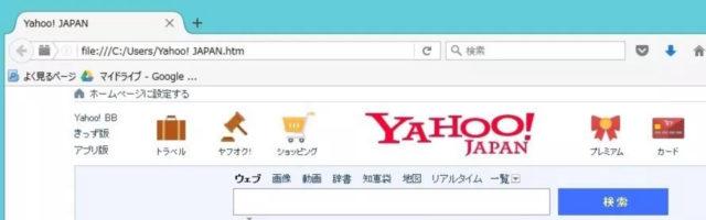 HTMLドキュメント保存Yahoo画面