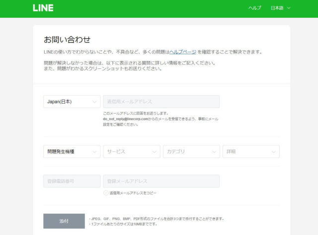 LINE問い合わせ画面