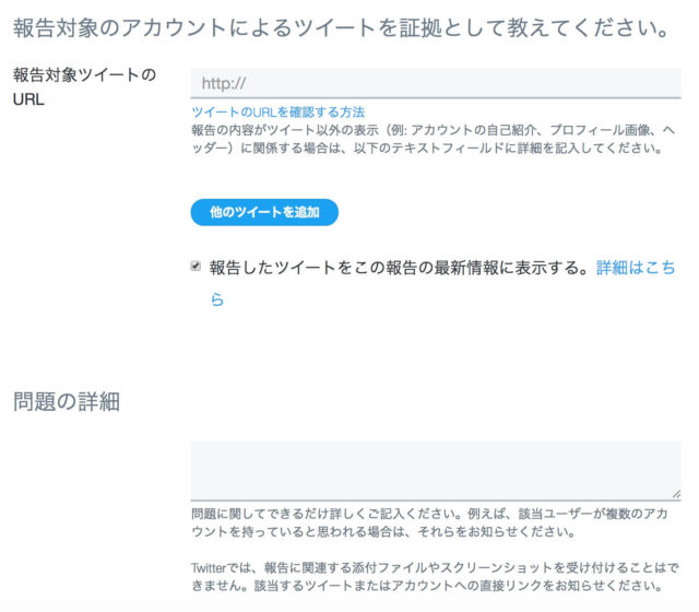 ツイッター違反報告画面
