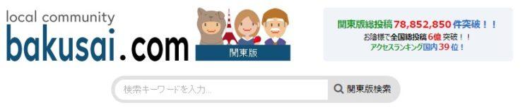bakusai.com